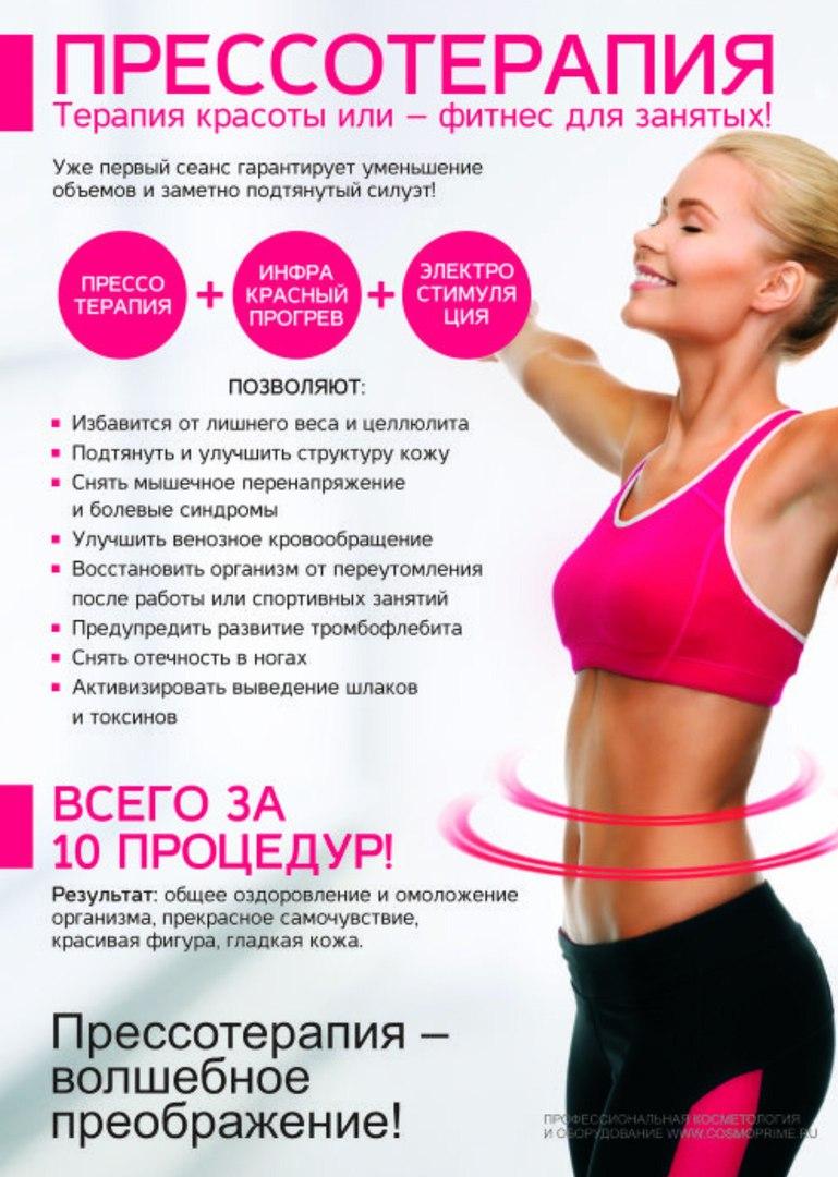 Сеансы Похудения В Москве. Центр коррекции веса СЕРСО