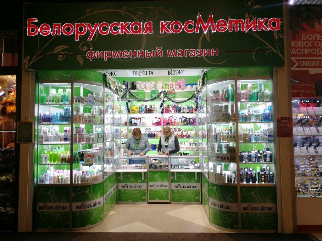 Белорусская косметика в воронеже купить днц косметика купит