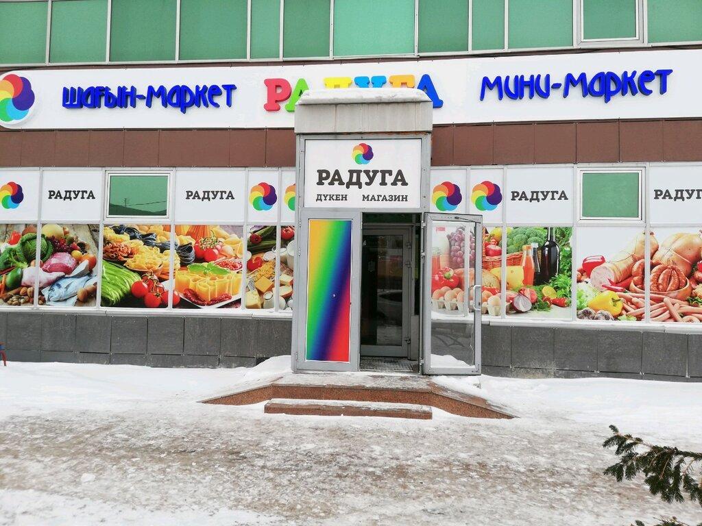 супермаркет — Радуга — Нур-Султан (Астана), фото №1