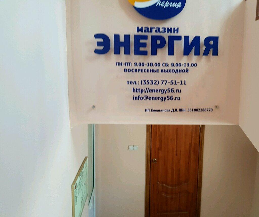 Магазин Энергия Оренбург Режим Работы