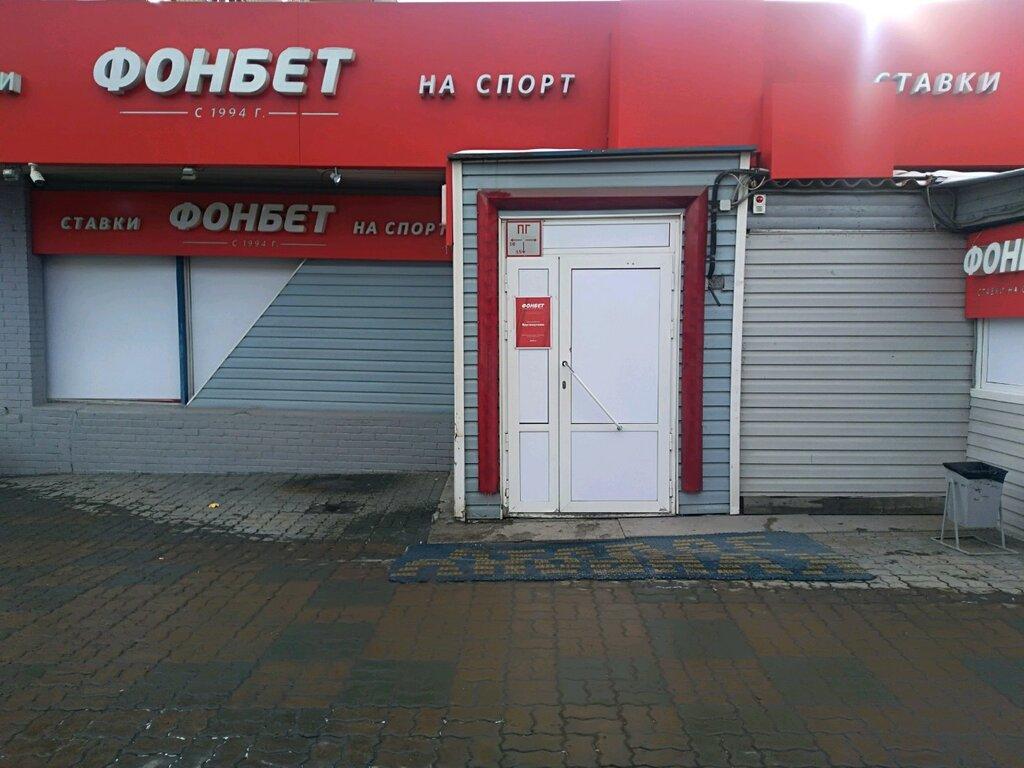 букмекерская контора в красноярске адреса