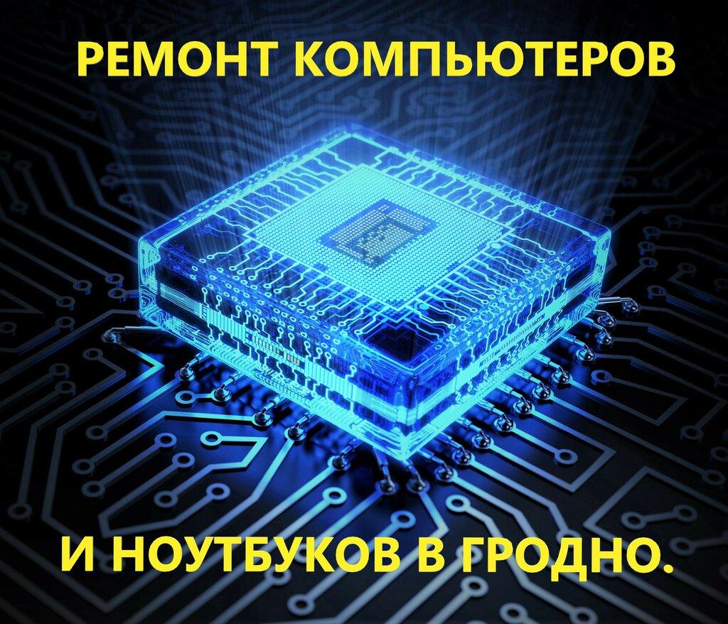 компьютерный ремонт и услуги — Ремонт компьютеров и ноутбуков — Гродно, фото №1