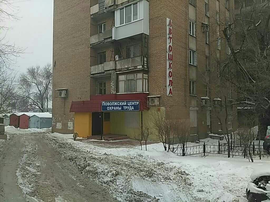 дополнительное образование — Поволжский центр охраны труда — Самара, фото №3