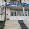 Для всей семьи, Услуги парикмахера в Тюмени