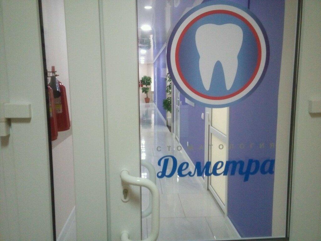 стоматологическая клиника — Деметра — Тюмень, фото №1