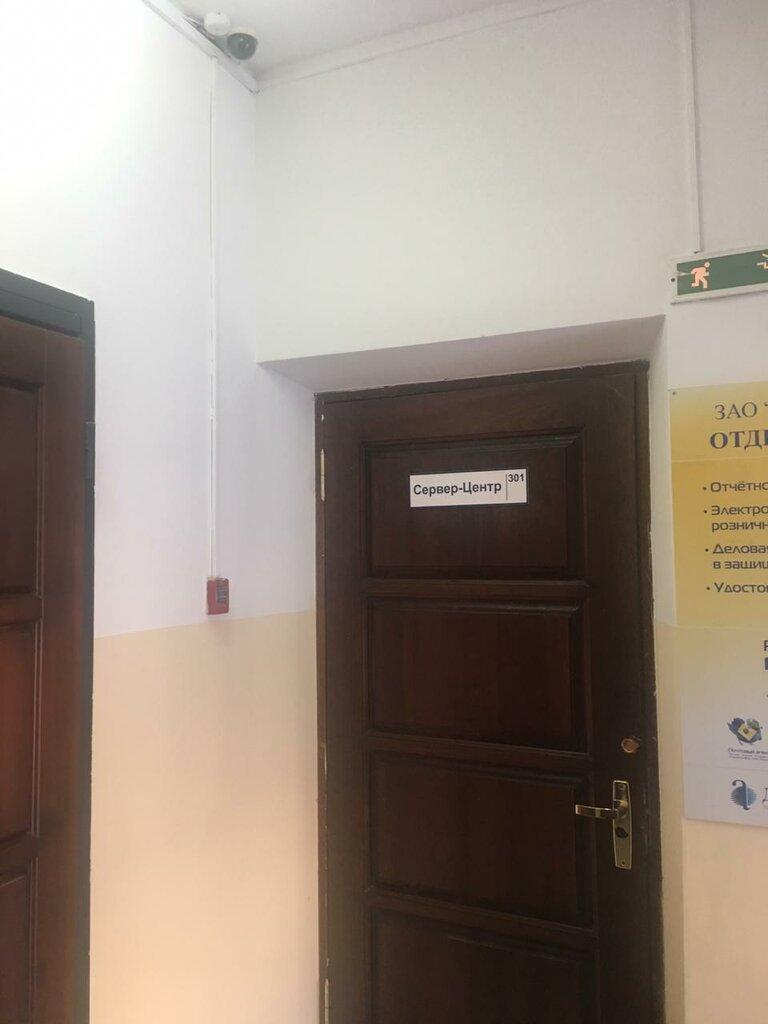 удостоверяющий центр — Деловая Сеть, филиал — Хабаровск, фото №7