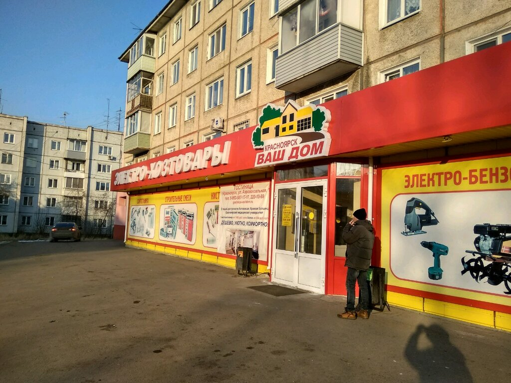 Магазин Ваш Дом В Красноярске Каталог
