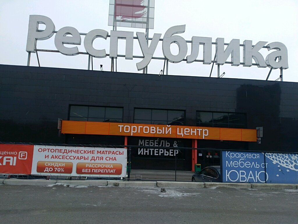 shopping mall — Tvk Respublika — Krasnoyarsk, photo 2