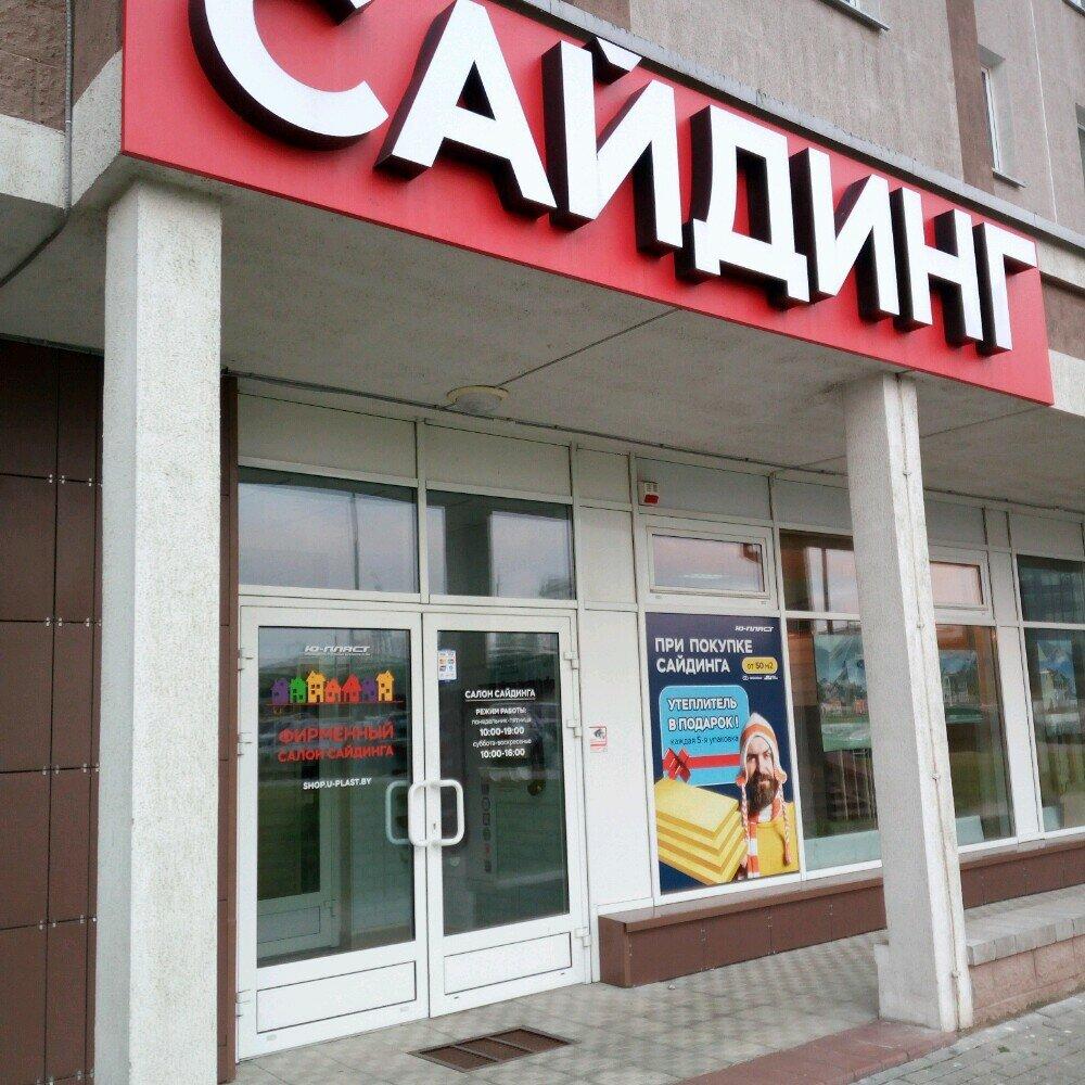 фасады и фасадные системы — Сайдинг — Минск, фото №1