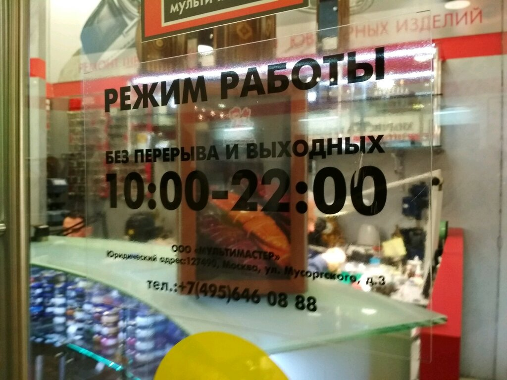 ателье по пошиву одежды — Мульти-мастер — Москва, фото №2