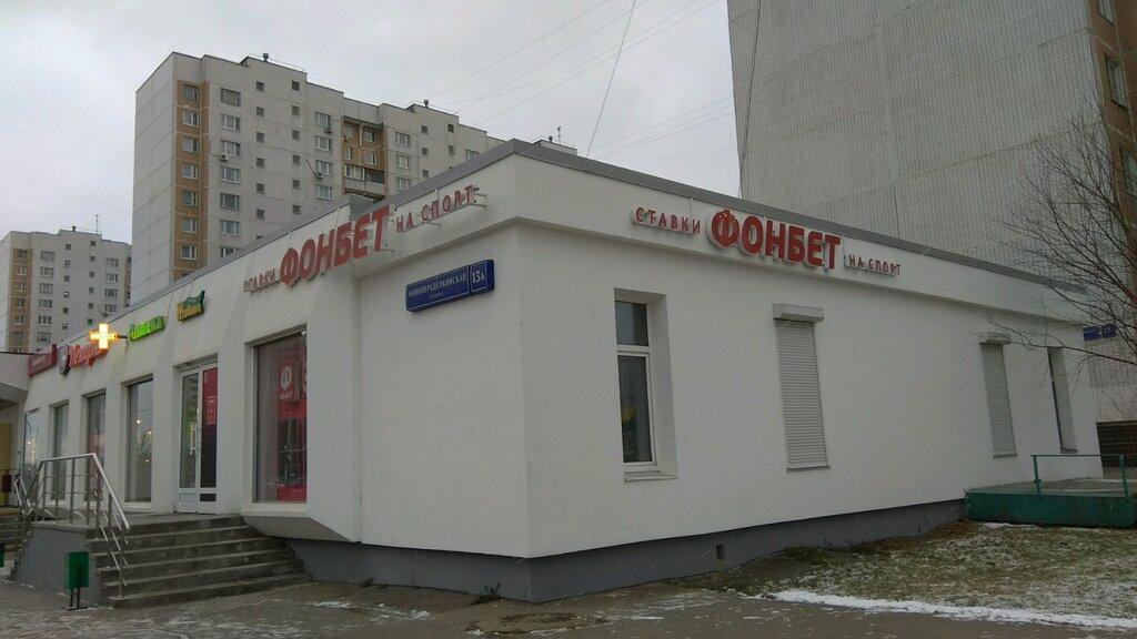 Москва букмекерские конторы ново- переделкино