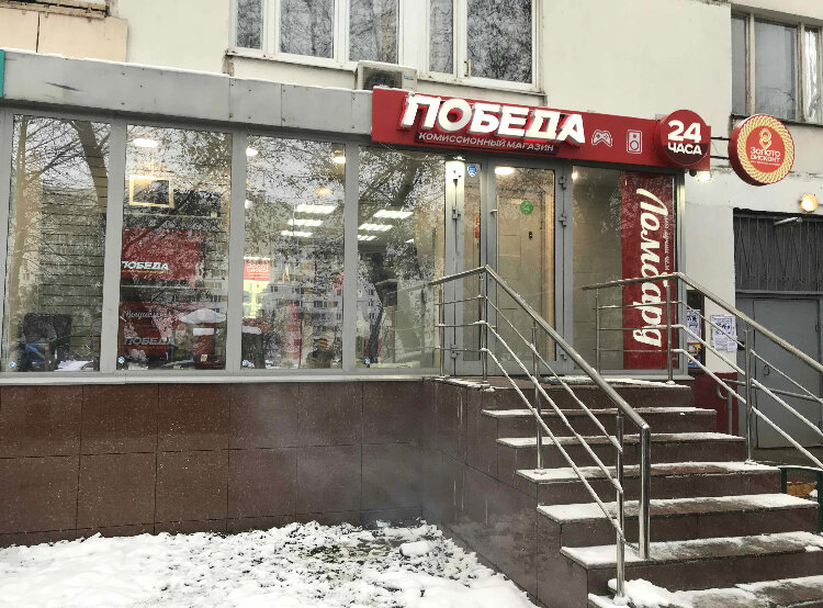 Ломбард победа москва адрес деньги под залог квартиры от инвестора