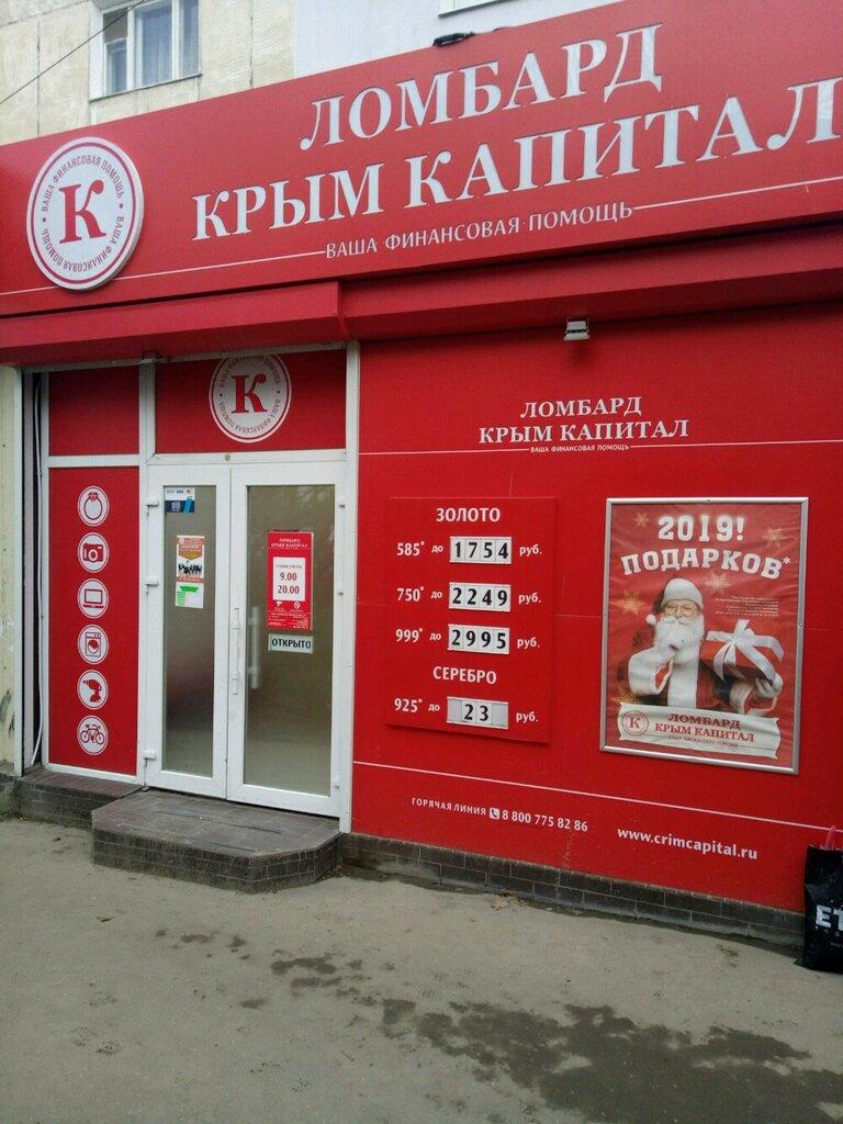 Капитал севастополь официальный сайт ломбард серебряные продать часы