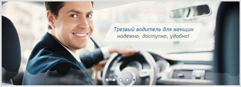 Московский Трезвый Водитель - фотография №2