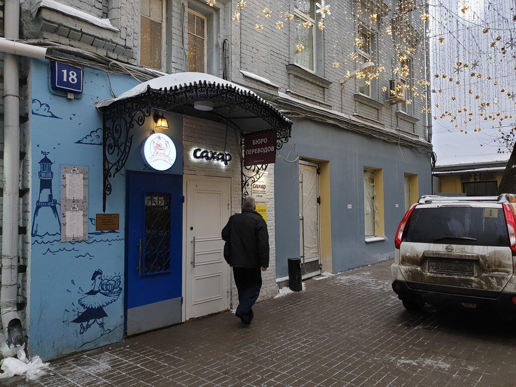 бюро переводов — Нотариальный перевод документов — Москва, фото №1