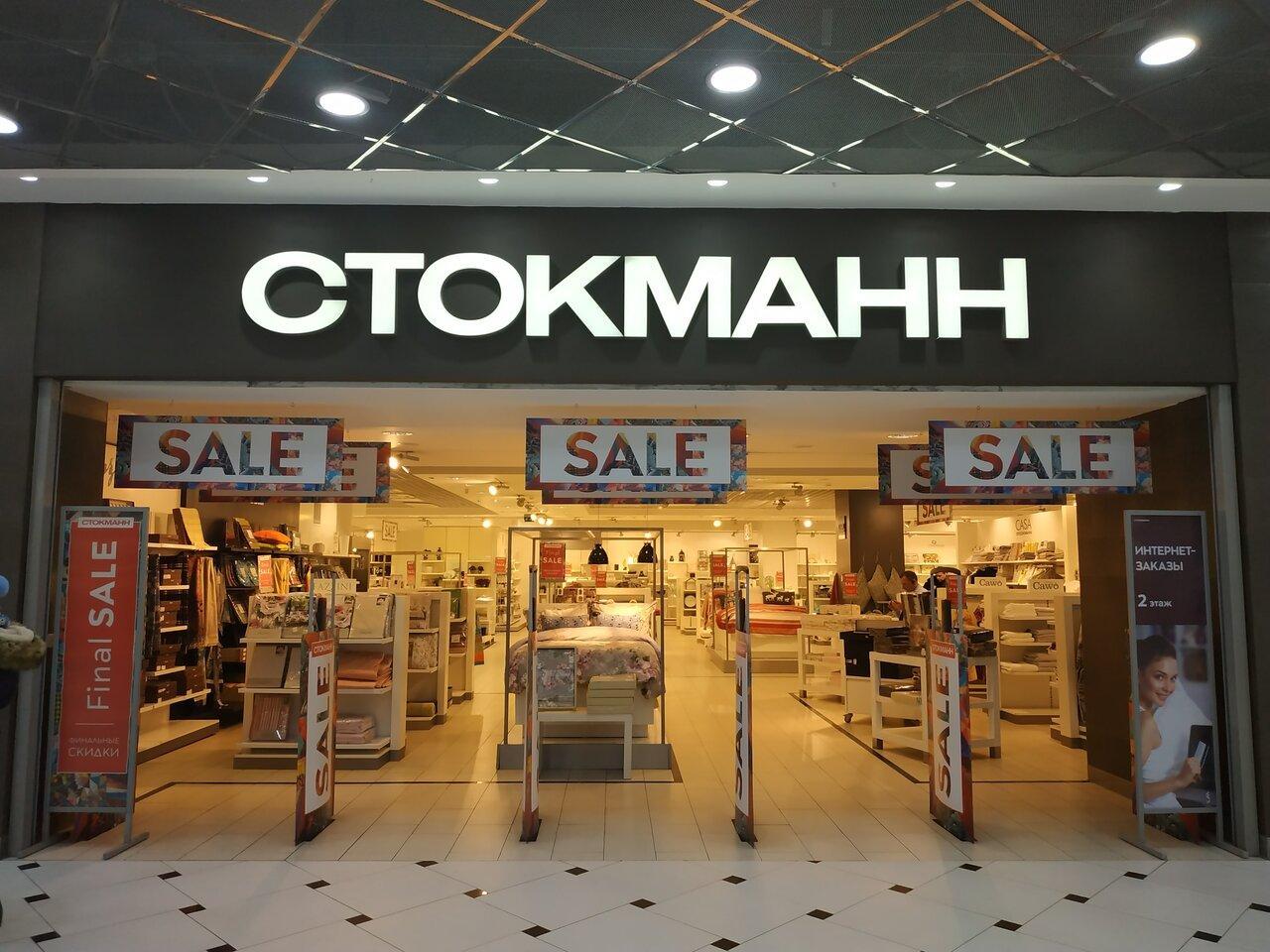 подъезде интернет магазин стокманн в москве любимым настолько сильно