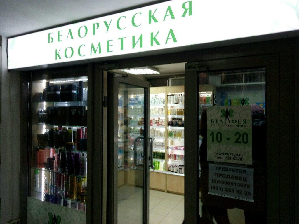Белорусская косметика нижний новгород купить косметика dnc купить в курске