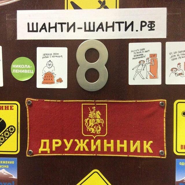 пункт выдачи — Шанти-шанти.рф — Москва, фото №1