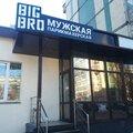 Big Bro, Услуги барбера в Городском округе Уфа