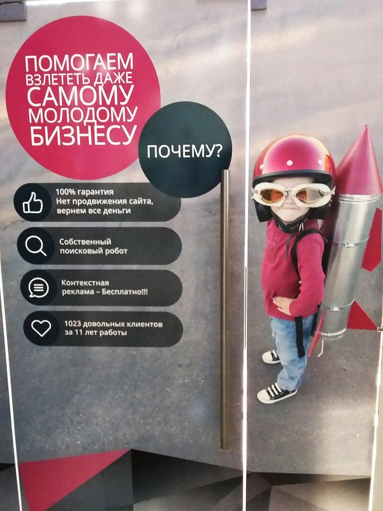 Реклама в интернете краснодар бесплатно online создания сайта