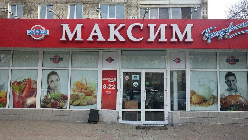 Сеть Магазинов Максим Хабаровск Официальный Сайт