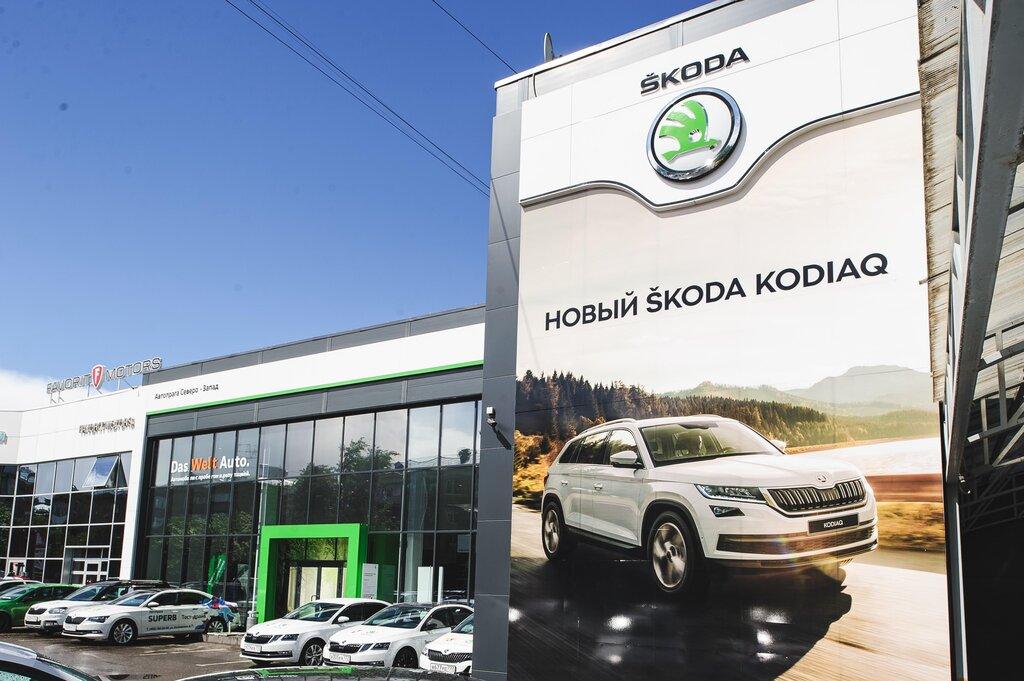 Автосалон в москве шкоды фото ипотека сбербанк под залог автомобиля