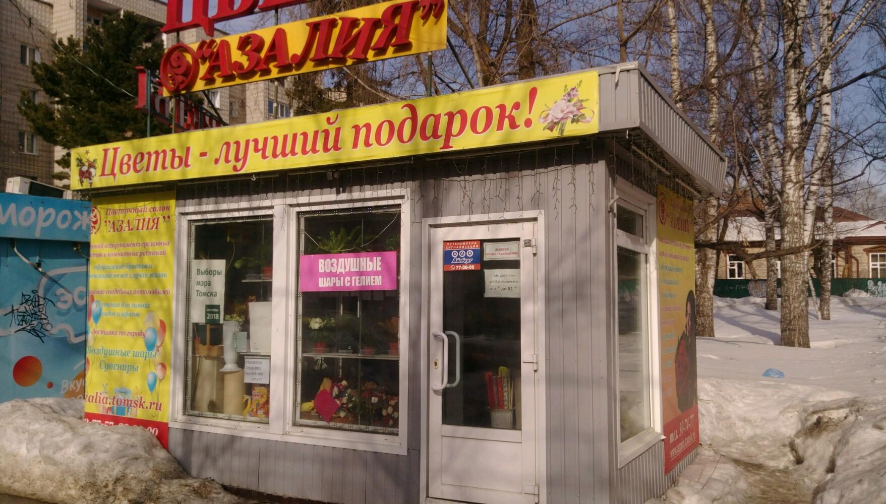 Часа, круглосуточные магазины цветов в томске