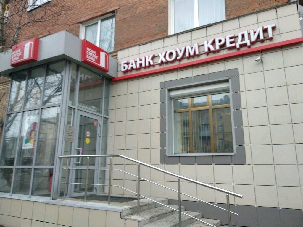 офис банка хоум кредит в перми адреса срочно нужны деньги с плохой кредитной историей и просрочками на карту новосибирск