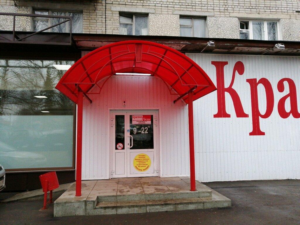 Красное Белое Магазин Пенза