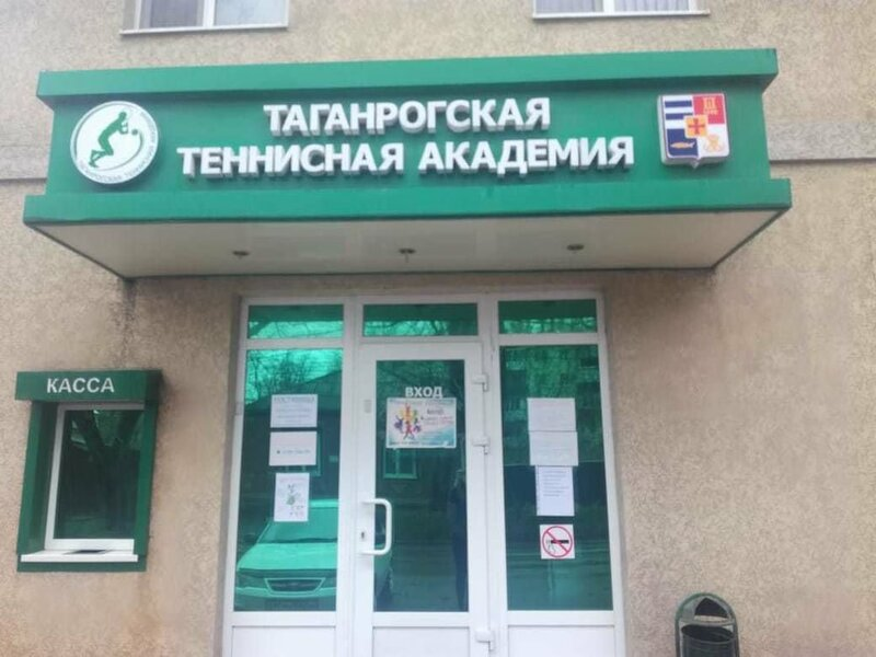 Гостиница Теннисной Академии