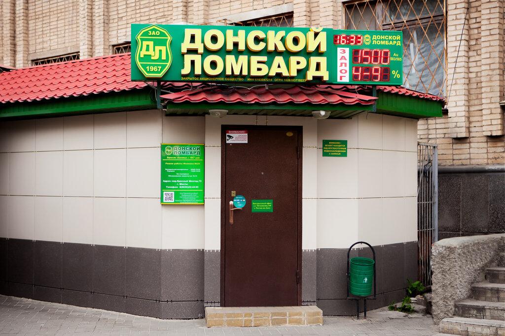 метро щелковская у ломбард
