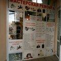 Мастерская по ремонту сумок и ключей, Ремонт обуви в Омском районе