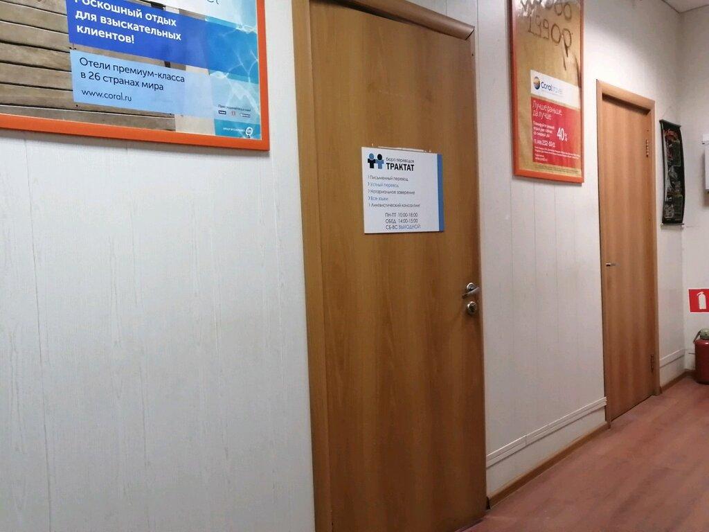 бюро переводов — Трактат — Москва, фото №4