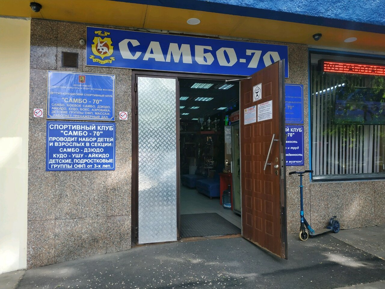 Лучший клуб самбо в москве йога фитнес клуб москва