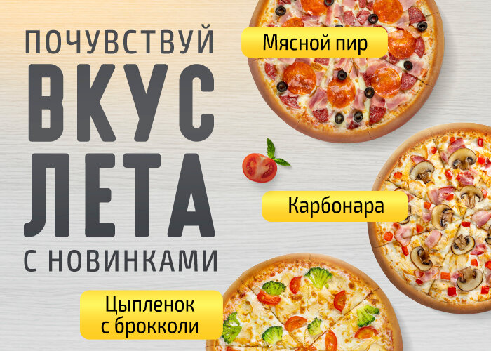пиццерия — Ташир пицца — Калуга, фото №1