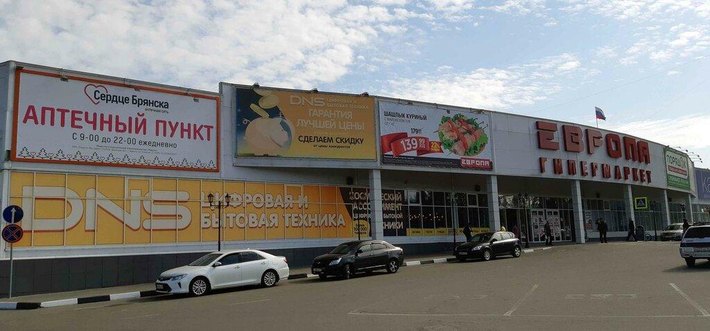 магазин электроники в брянске каталог товаров цены otlnal ru официальный сайт оплата займа