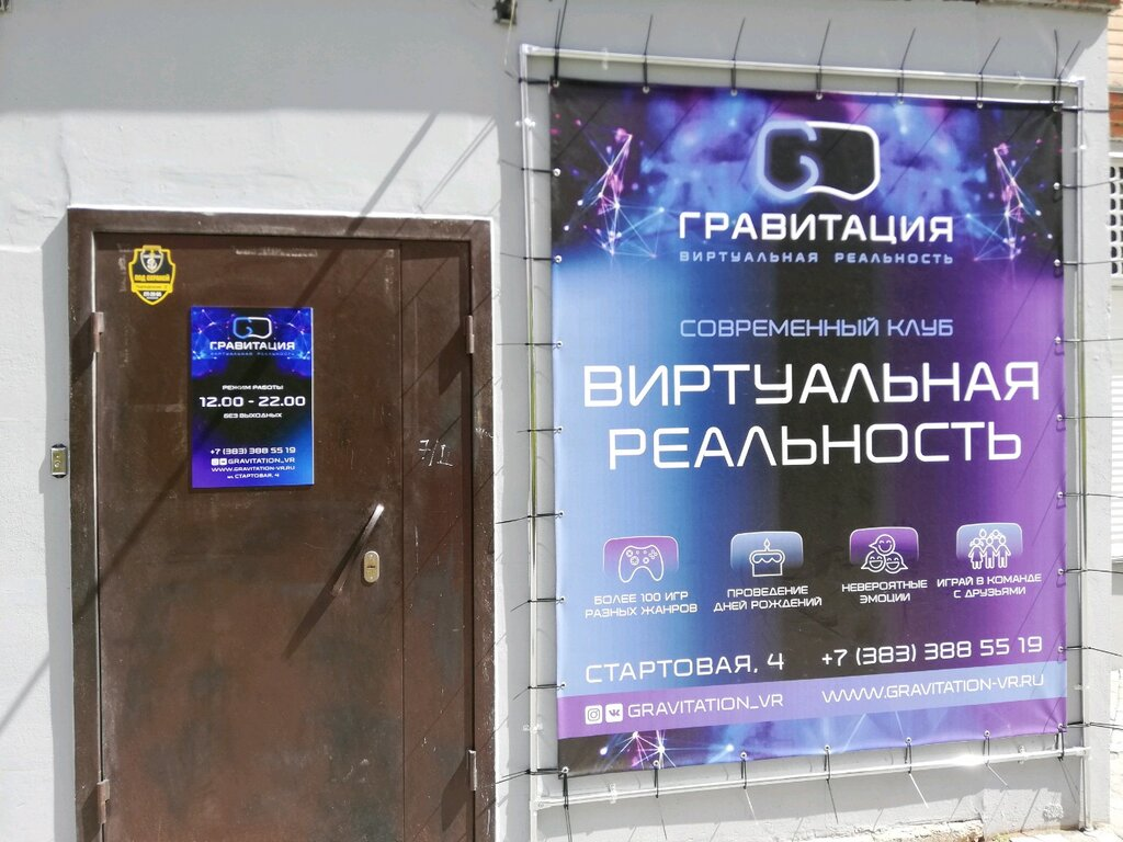 клуб виртуальной реальности — Vr Гравитация, клуб виртуальной реальности — Новосибирск, фото №4