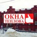Окна Теплова, Ремонт окон и балконов в Архангельске