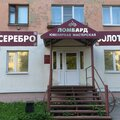 Ломбард, Изделия ручной работы на заказ во Владимире