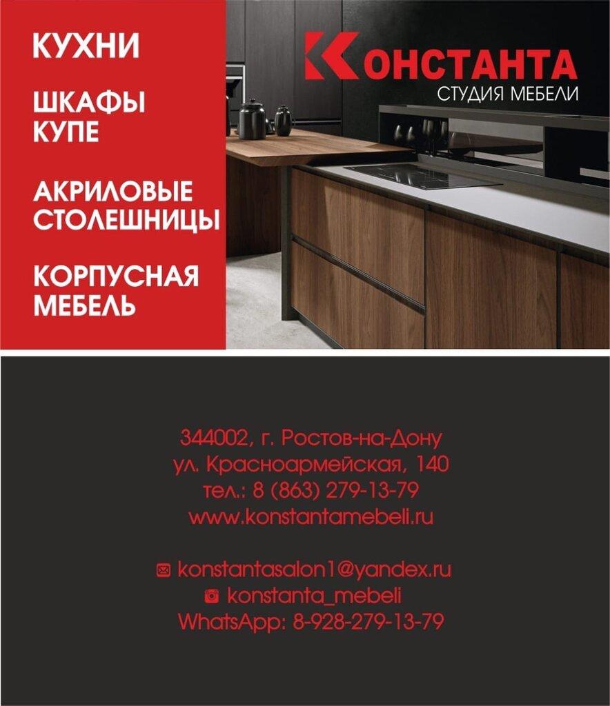 мебель для кухни — Константа — Ростов-на-Дону, фото №8