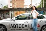 Фото 10 Автобанк Страхование