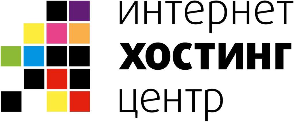 хостинг — Интернет Хостинг Центр — Москва, фото №1