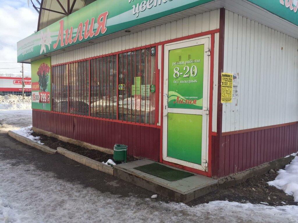 фото магазина лилия на курдюмской нему затвор, такой