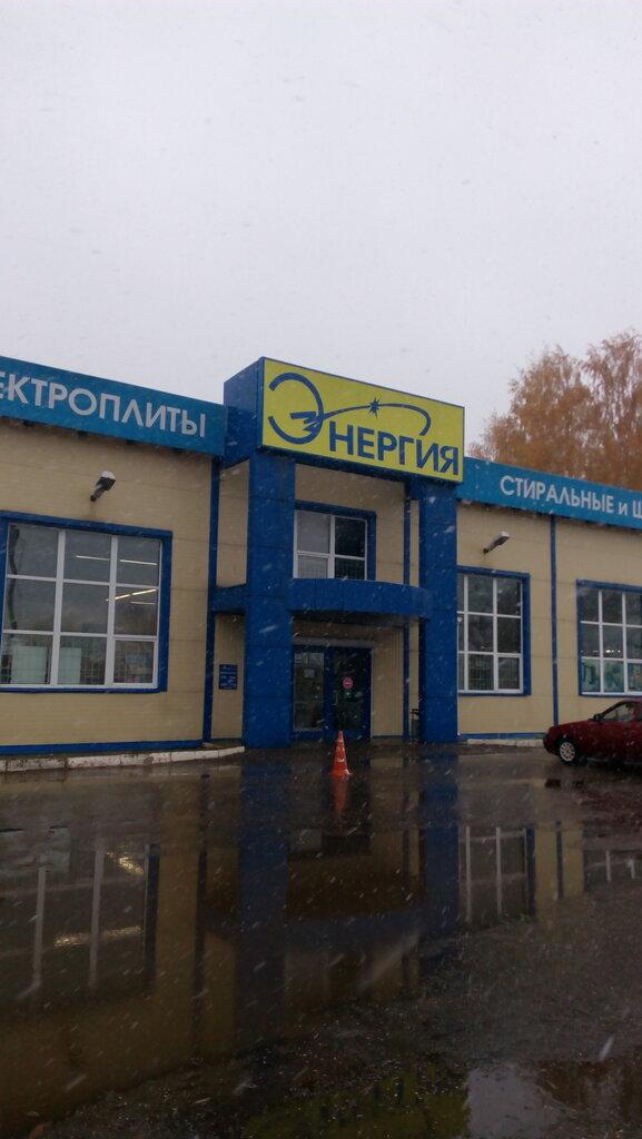 Магазин Энергия Кострома Режим