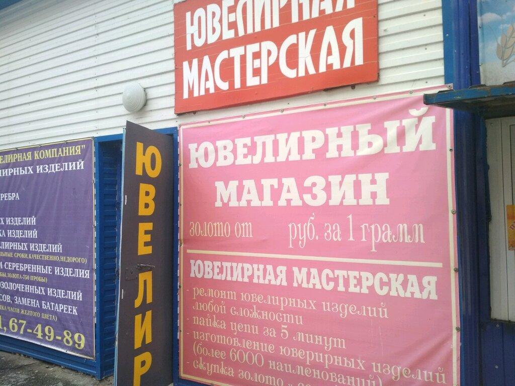 ювелирная мастерская — Ювелирная мастерская — Ульяновск, фото №2