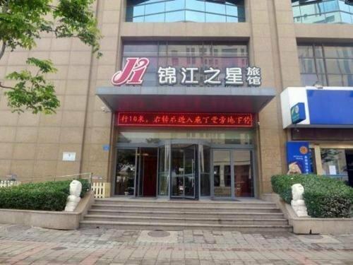 Jinjiang Inn Zhengzhou International Convention Centre