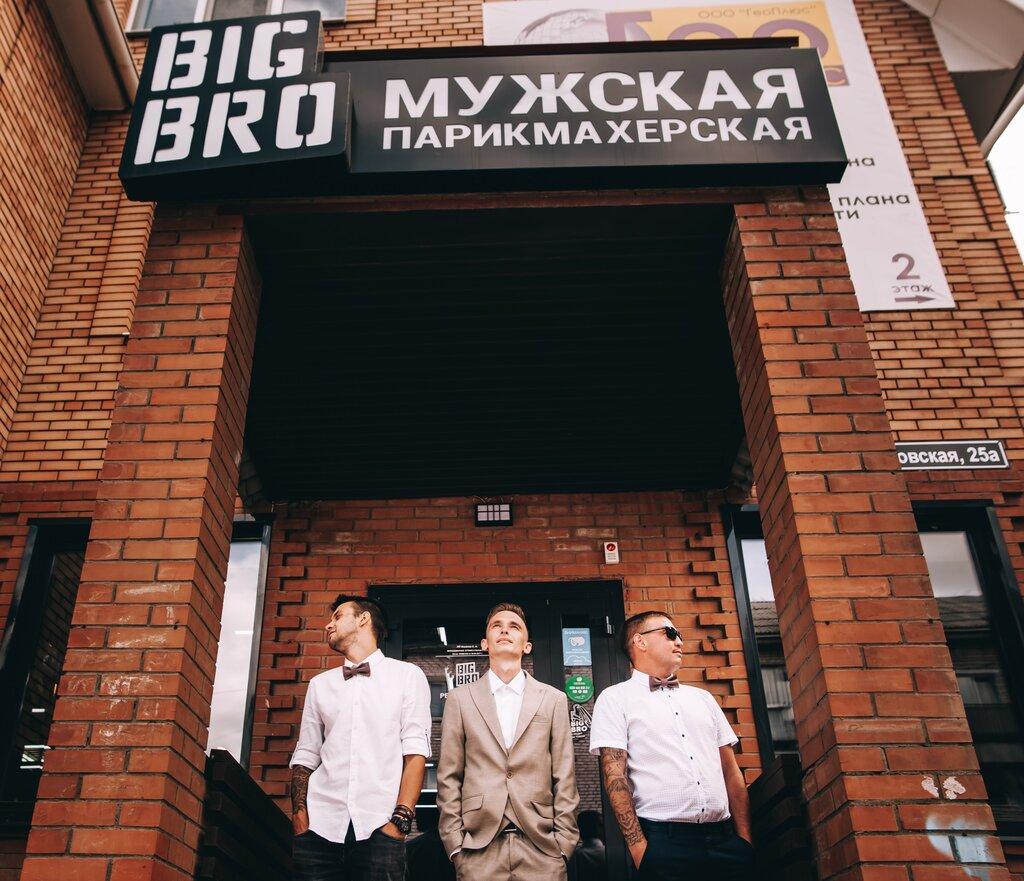 парикмахерская — Big Bro — Кинель, фото №2