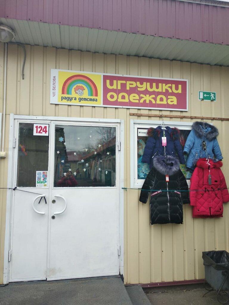 детский магазин — Радуга детства — Подольск, фото №2