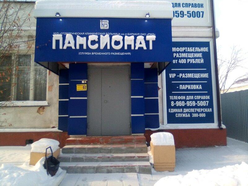 Железнодорожная больница СТ. Барнаул Пансионат