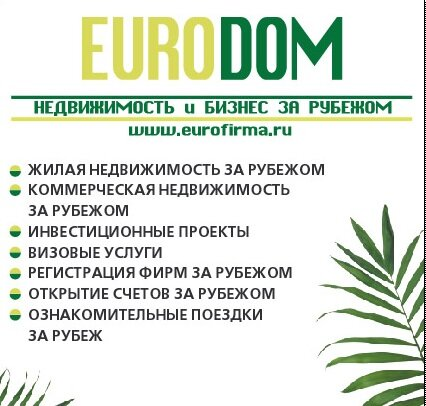 агентство недвижимости за рубежом в москве